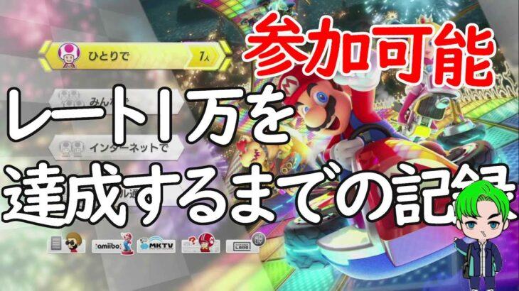 【マリオカート8デラックス】参加アリ!レート1万達成するまでの記録