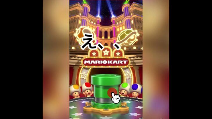 マリオカートツアー ガチャ10連 2ndアニバーサリードカン① マリカー スマホゲーム MARIO KART TOUR