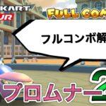 【フルコンボ解説】パリプロムナード2R攻略!/準適性でフルコンボ!【マリオカートツアー】