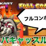 【フルコンボ解説】クッパキャッスル2X攻略!高得点ルート紹介!【マリオカートツアー】