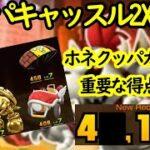 【マリオカートツアー】クッパキャッスル2X攻略!オールLv.7カスタム&ゴールドカロンで超高得点が出た!!