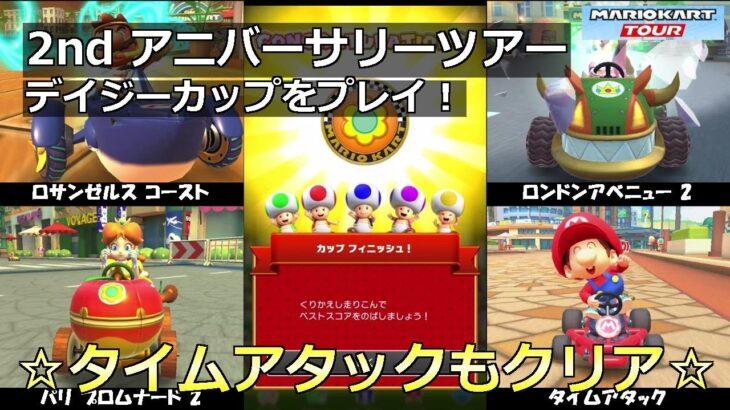 【マリオカートツアー】2nd アニバーサリーツアー・デイジーカップをプレイ!・☆タイムアタックもクリア☆