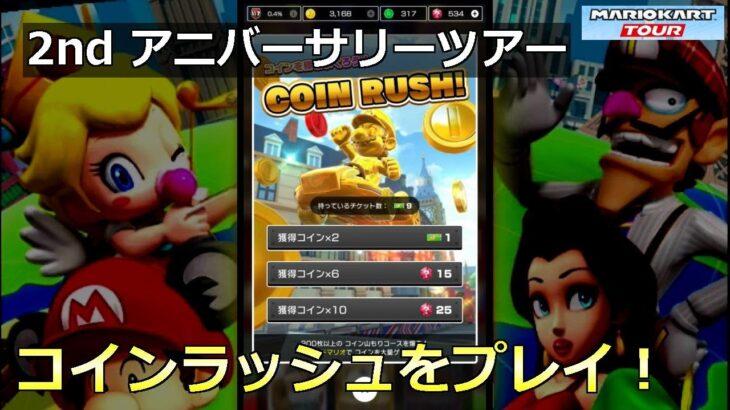 【マリオカートツアー】2nd アニバーサリーツアー・コインラッシュをプレイ!