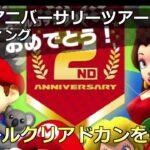 【マリオカートツアー】2nd アニバーサリーツアー・エンディング・☆オールクリアドカンを引く☆