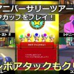 【マリオカートツアー】2nd アニバーサリーツアー・ロゼッタカップをプレイ!・☆コンボアタックもクリア☆