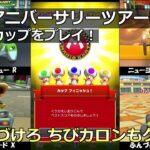 【マリオカートツアー】2nd アニバーサリーツアー・マリオカップをプレイ!・☆ふんづけろ ちびカロンもクリア☆