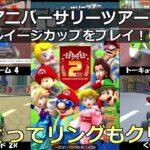 【マリオカートツアー】2nd アニバーサリーツアー・ベビィルイージカップをプレイ!・☆くぐってリングもクリア☆