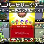 【マリオカートツアー】2nd アニバーサリーツアー・ピンクゴールドピーチカップをプレイ!・☆こわせアイテムボックスもクリア☆