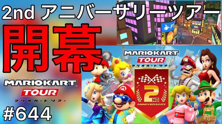 【マリオカート ツアー】2nd アニバーサリーツアー開幕‼ #644