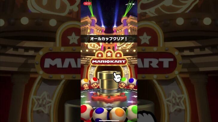 【マリオカートツアー】2ndアニバーサリーオールカップクリアドカン