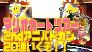 マリオカートツアー 2ndアニバドカン20連いってやんぞ!!