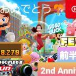 【マリオカートツアー】2ndアニバーサリーツアー 前半リーグ【MarioKartTour】