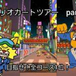 祝2周年!マリオカートツアーをプレイ!part1