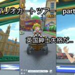 祝2周年!マリオカートツアーをプレイ!part3