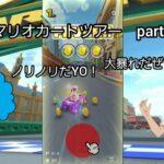 祝2周年!マリオカートツアーをプレイ!part4