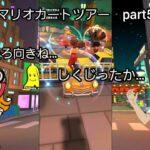 祝2周年!マリオカートツアーをプレイ!part5
