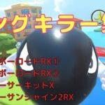 ロングキラー集3【マリオカートツアー】