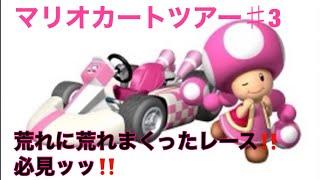 【マリオカートツアー】♯3荒れに荒れまくったレース‼️必見‼️
