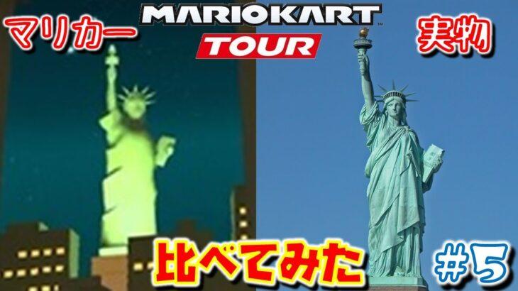 【マリカと実物】比べてみました!ニューヨーク編 現実との違い #5【マリオカートツアー】【ニューヨークドリーム4】2ndアニバーサリーツアー【New York Minute  4】【検証】【無課金】