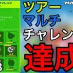 【マリオカート ツアー】ツアーマルチチャレンジを達成する #633