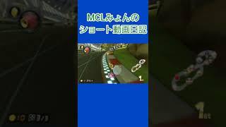ショートカット読みクラクション  マリオカート8DX #shorts