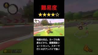 速いが難しいショートカット【マリオカート8DX】