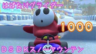 マリオカートツアー はばたけグライダー(DS DKスノーマウンテン)☆☆☆ / Mario Kart Tour – Glider Challenge (DS DK Pass) ver.2