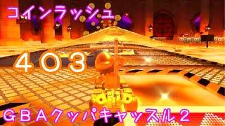 マリオカートツアー コインラッシュ(GBAクッパキャッスル2) / Mario Kart Tour – Coin Rush (GBA Bowser Castle 2)