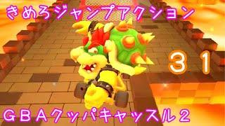 マリオカートツアー きめろジャンプアクション(GBAクッパキャッスル2)☆☆☆ / Mario Kart Tour – Do Jamp Boosts (GBA Bowser Castle 2)