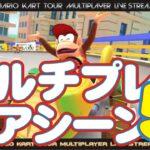 【マリオカートツアー】ネタ マルチプレイ レアシーン 5選【ID つるっぱげ】