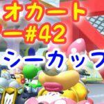 マリオカートツアー:【ヨッシーカップ】Mario Kart Tour#42🔰初心者プレイ🎮