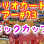 マリオカートツアー:【カメックカップ】Mario Kart Tour#43🔰初心者プレイ🎮