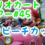 マリオカートツアー:【キノピーチカップ】Mario Kart Tour#45🔰初心者プレイ🎮