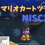 【マリオカートツアー】NISC集Part1【マリオカートツアーNISC】