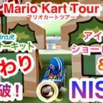 ヨッシーサーキットかきわりNISC解説〜ショートカット集②【マリオカートツアー】Shortcuts in Yoshi's circuit