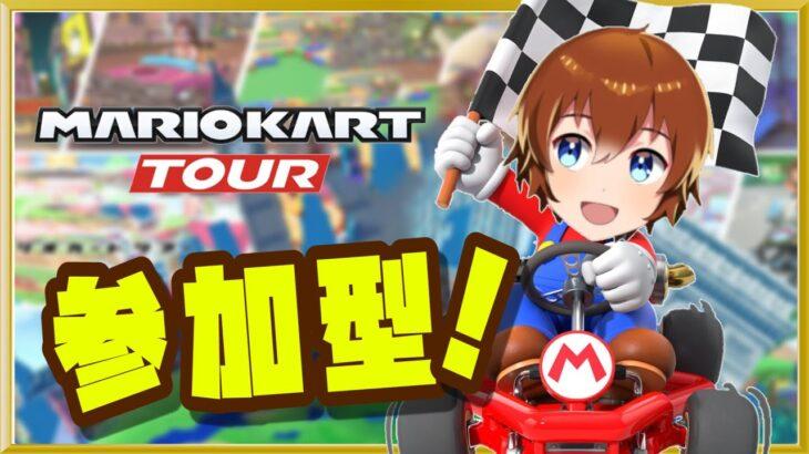 【誰でも参加OK!】参加型マリオカートツアーで一緒に走ろう!