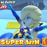 【マリオカートツアー】遂にワールドマッチでSUPER WINを達成しました!!【メダルゲーム休止】