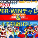 【マリオカートツアー】マリオのみでSUPER WINチャレンジに挑戦!都市コースを駆け巡る!【マルチ対戦】