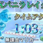 【タイムアタック/TA】1:03.35 RMXバニラレイク1R【マリオカートツアー】【無課金】【シドニーツアー】