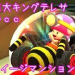 マリオカートツアー VS巨大キングテレサ(DSルイージマンション)150cc / Mario Kart Tour – vs. Mega King Boo (DS Luigi's Mansion)