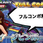 【フルコンボ解説】ワルイージピンボールX攻略!非適性でフルコンボ!【マリオカートツアー】
