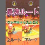 【最速ルート比攻略!】クッパキャッスル2X攻略!【マリオカートツアー】#Shorts