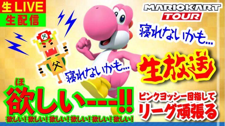 【マリカツ】ピンクヨッシー獲得ラインまでリーグ死ぬ気で頑張る【マリオカートツアー】