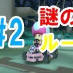 【マリオカートツアー】#2【りょち】