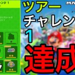 【マリオカート ツアー】ツアーチャレンジ1を達成する #647