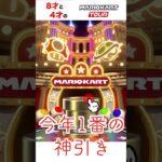 【マリカー】マリカツ史上1番の神引き!ただの奇跡なのでご勘弁を【マリオカートツアー】 #Shorts