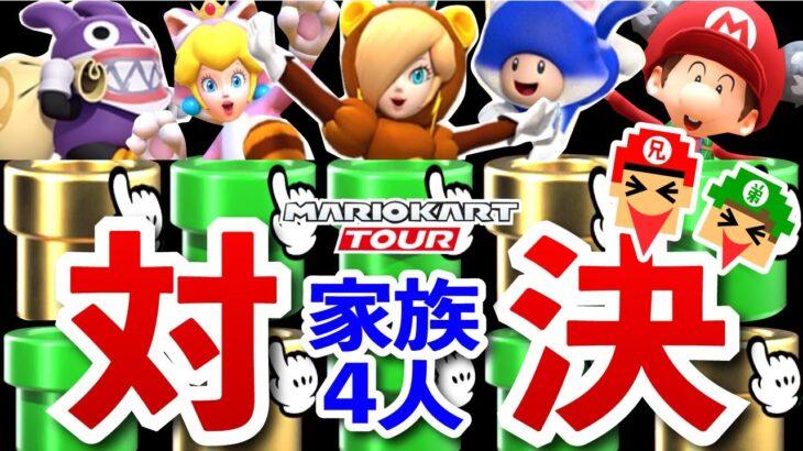 ドカン10連対決!家族4人で最も強運は誰?!【マリオカートツアー】