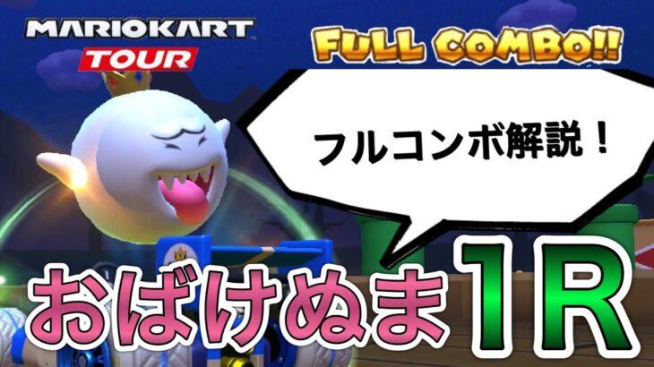 【フルコンボ解説】おばけぬま1R攻略!車体のバランスを整えつつフルコンボ!【マリオカートツアー】