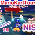 おばけぬま1X〜かきわりNISC集【マリオカートツアー】MarioKartTour Shortcuts