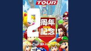 【マリオカートツアー】2周年アニバーサリーツアー ピンクゴールドピーチカップ走ってみた!